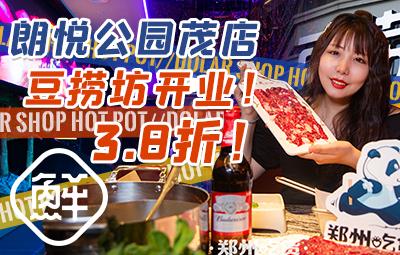 豆捞坊新店开业3.8折!酒吧 火锅一键转场!