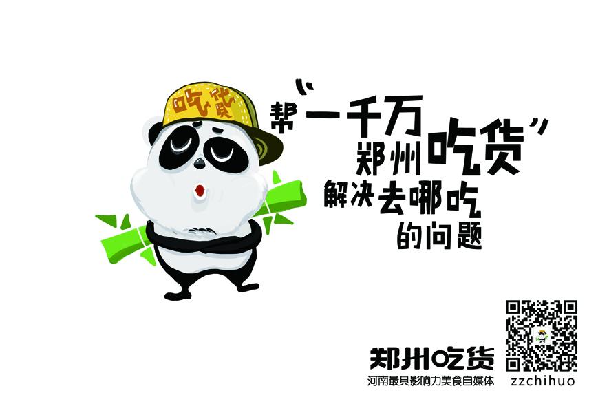 郑州吃货早期粉丝社区郑州吃货团