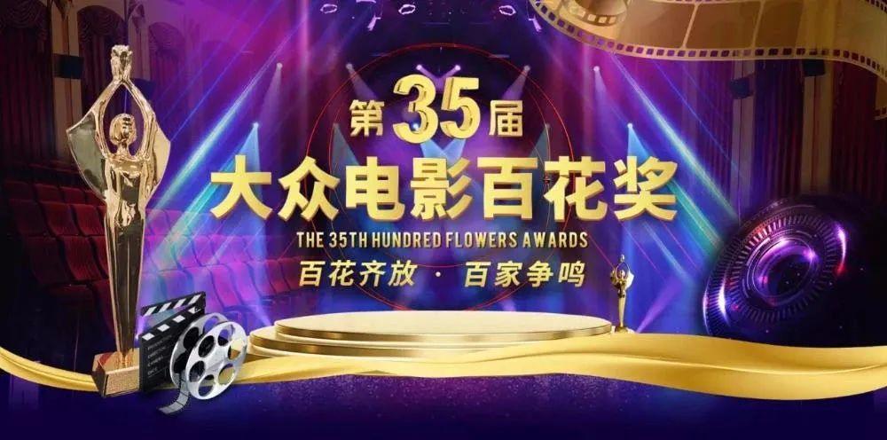 2020年中国第35届大众电影百花奖观众评委——姐弟俩专属报名通道开启!