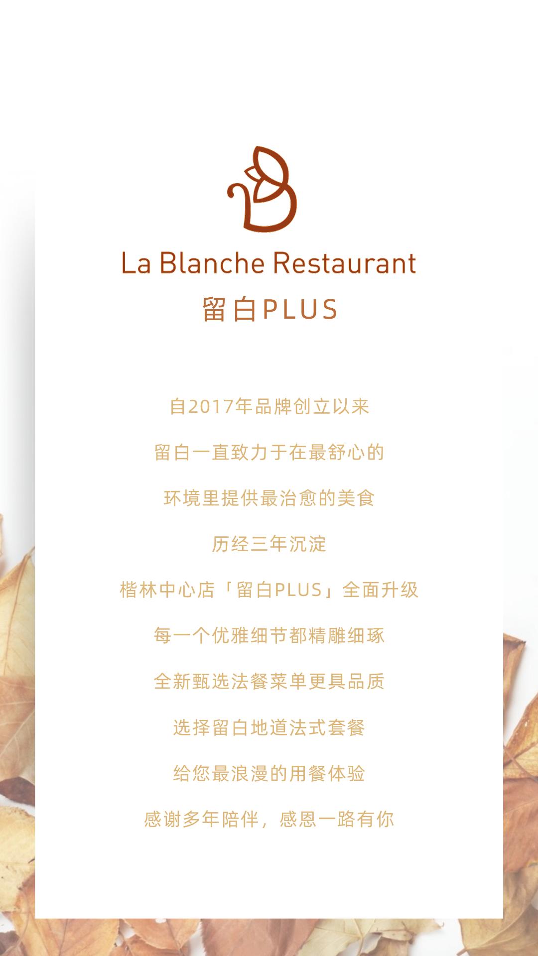 留白PLUS丨Private custom全新甄选品质法餐菜单给您最浪漫的法餐体验