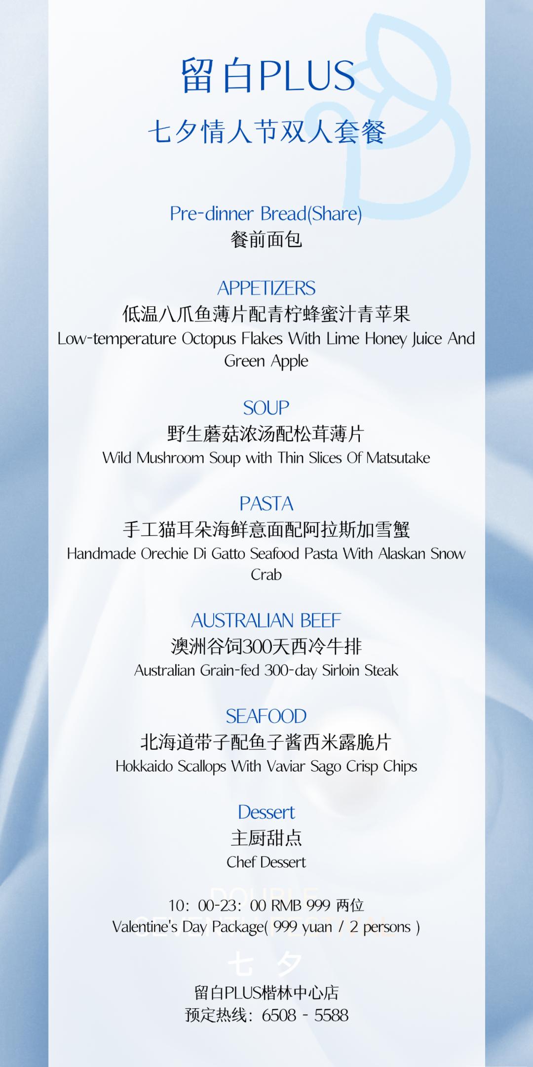 七夕菜单丨Start booking 8.25 充满仪式感的日子留白与你相伴,四店预定同步开启