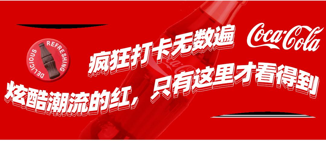 可口可乐中国聚乐部落户郑州,快来一键get最新潮流玩法