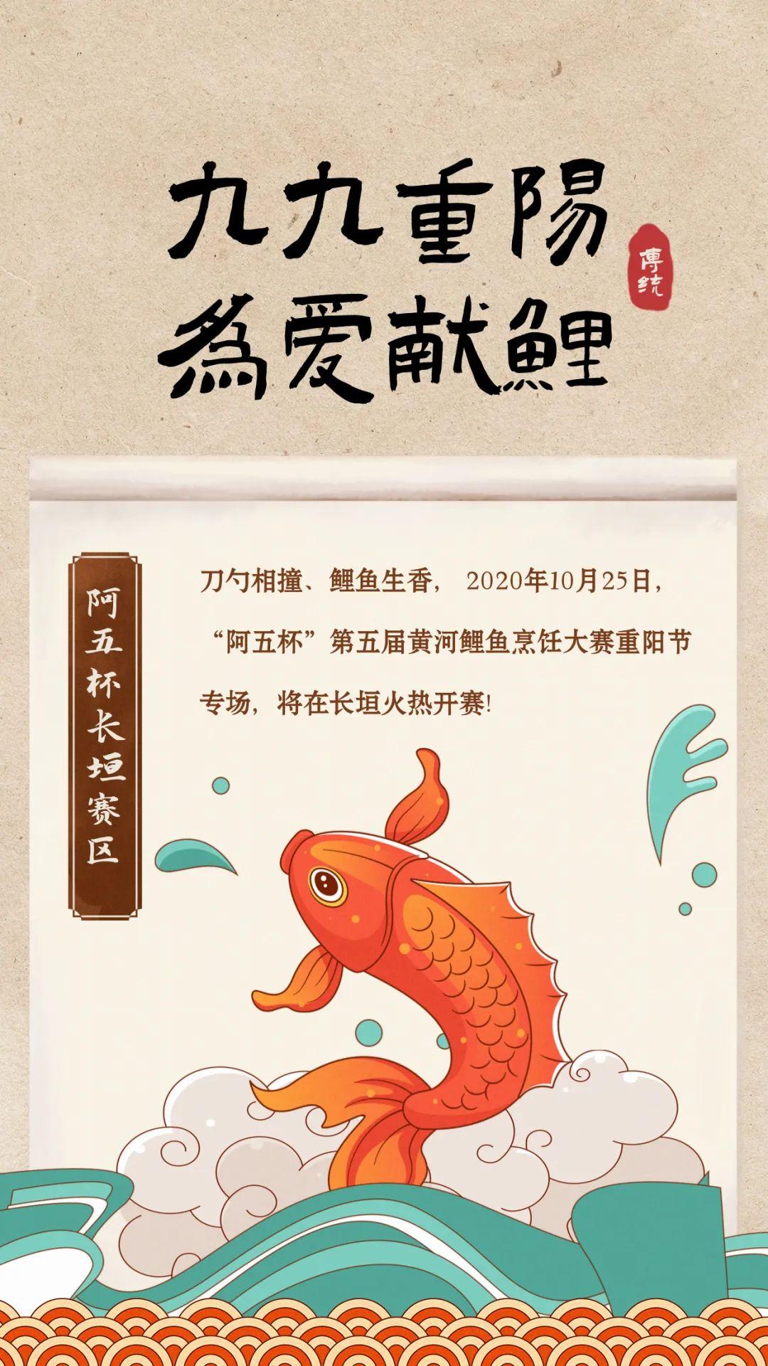 """传统佳节秀厨艺,为爱烹饪献""""锦鲤"""",还有万元大奖等你拿!"""
