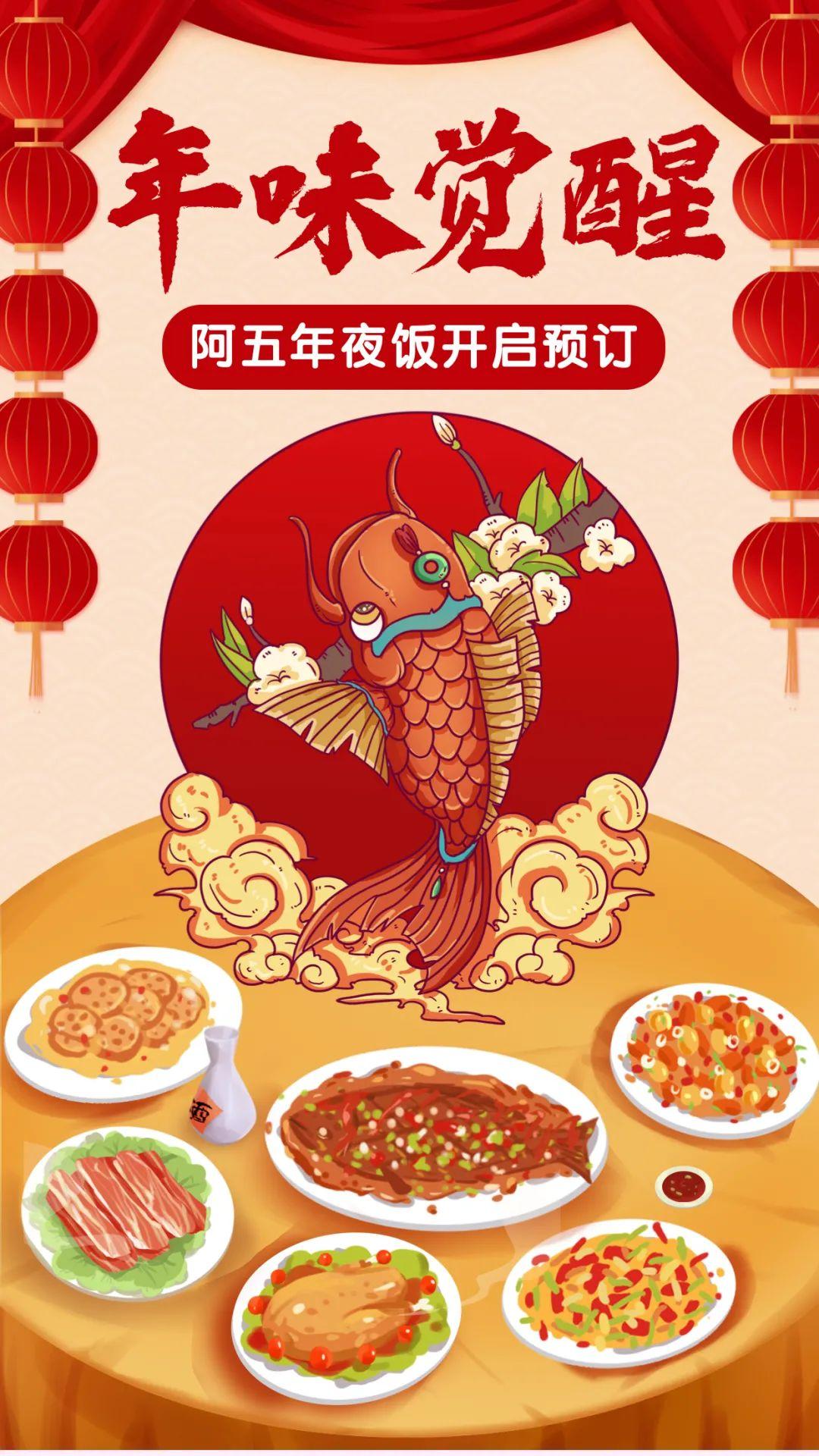 年味觉醒,阿五黄河大鲤鱼年夜饭火爆预定中,趁现在抓紧时间出手吧!