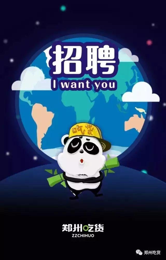 郑州吃货2021新年招聘,等你来!