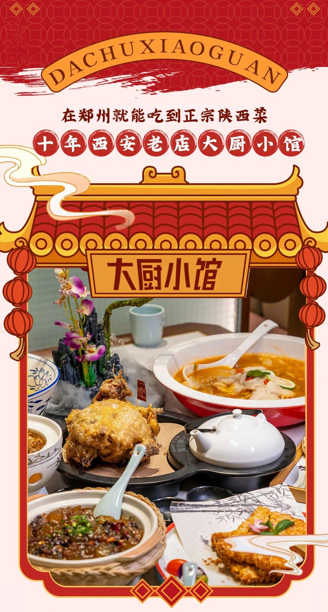 新客3.9折尝鲜,央视大热剧《装台》中的美味居然出自这家大厨小馆的店