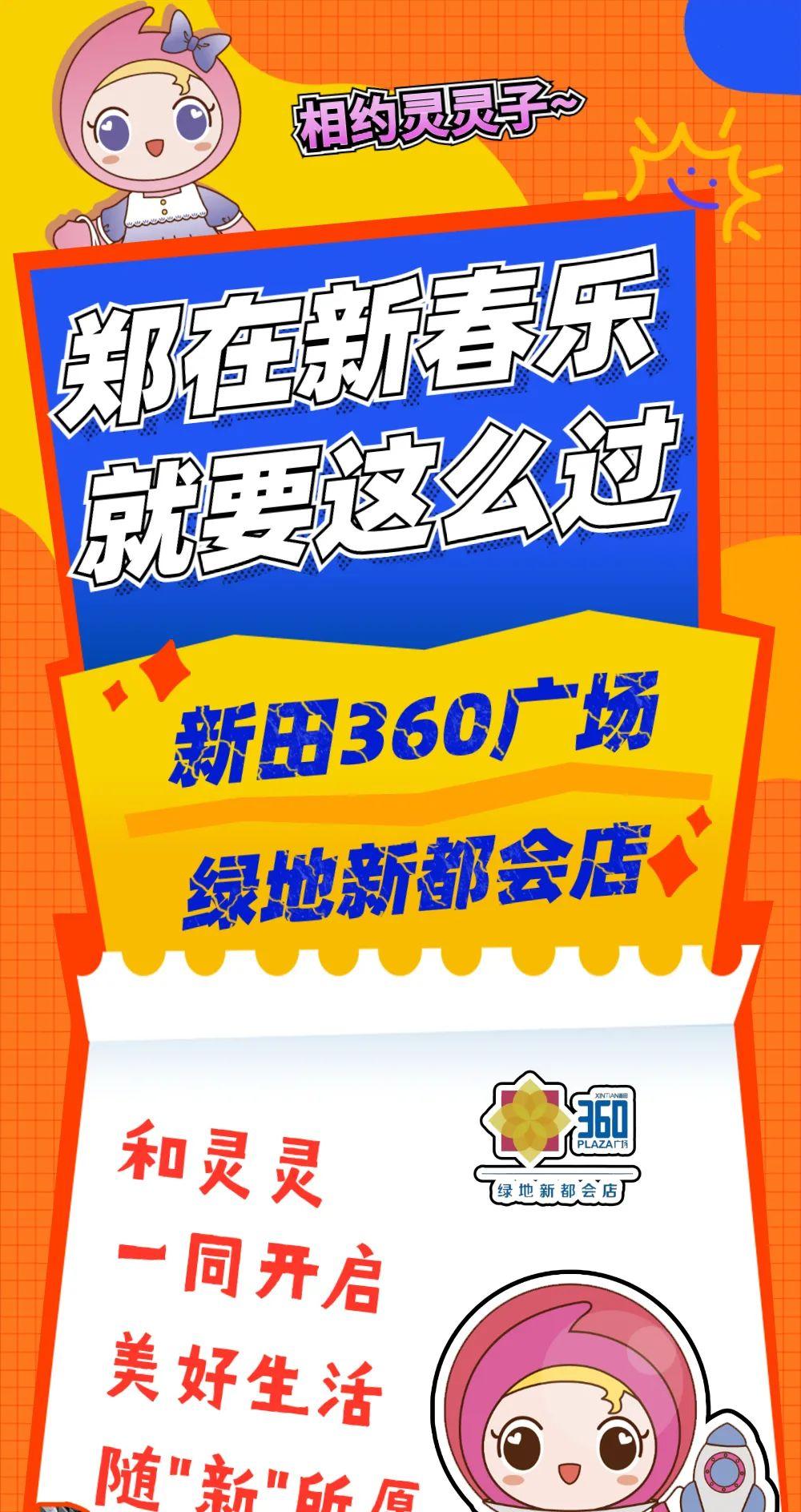 """@留郑人,新田360广场【绿地新都会店】""""郑""""在新春乐,福利狂撒7天!"""