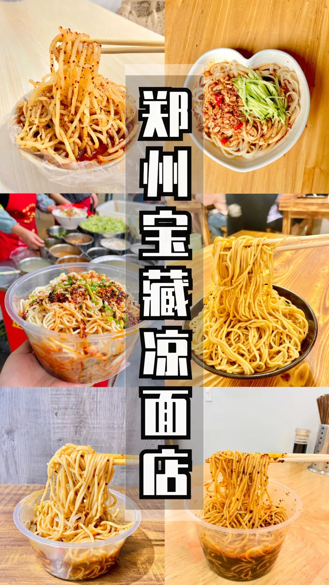 """夏天就要吃点""""凉""""的,郑州好吃的凉面都在这里了"""